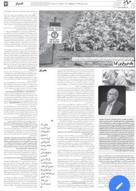 مصاحبه تراریخته با روزنامه مردم نو زنجان 29 و 30 دی 97