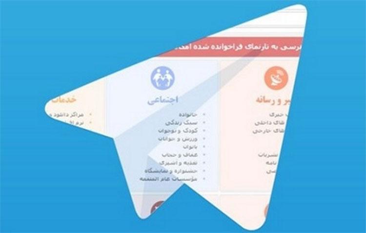 تلگرام تا آخر فروردین فیلتر میشود