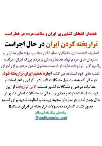 هشدار / کشاورزی ایران و سلامت مردم در خطر است