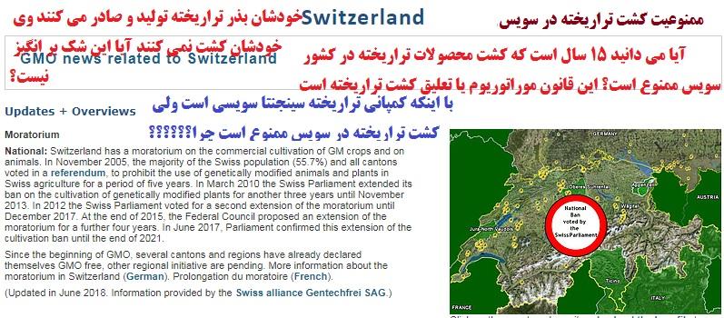 چرا سویس که سازنده بذرهای تراریخته است کشت تراریخته را ممنوع کرده؟