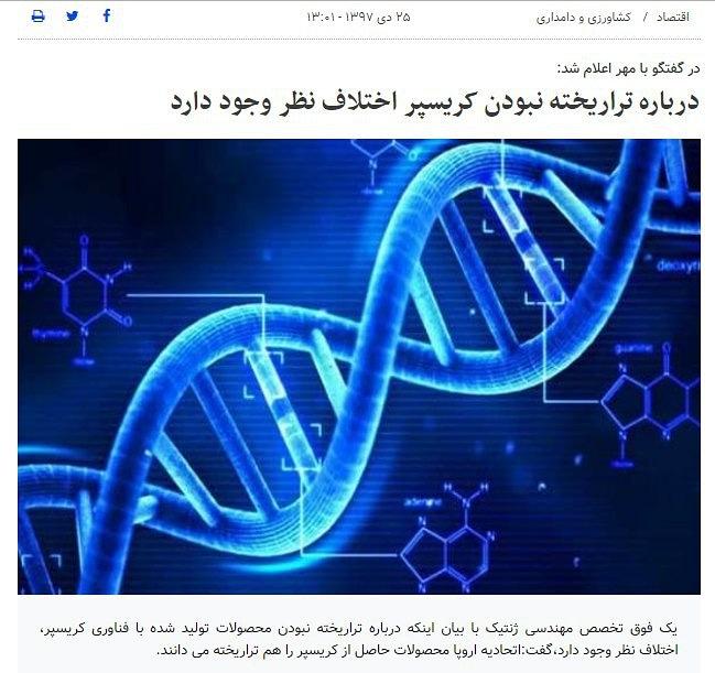 آیا گیاهان دستکاری ژنیکی شده با فناوری نوین ویرایش ژن کریسپر هم تراریخته است؟