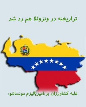 تراریخته در ونزوئلا هم رد شد/غلبه کشاورزان بر«امپریالیزم مونسانتو»