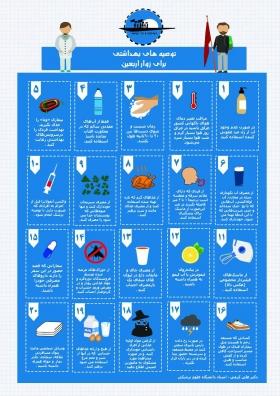 توصیه های بهداشتی برای زوار اربعین