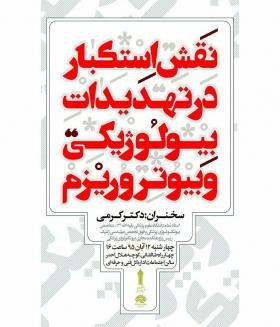 تهدیدات نوین بیولوژیک در دانشگاه علمی کاربردی استان البرز