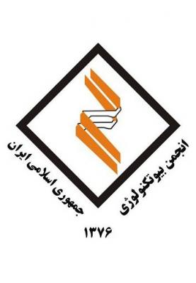 تأسیس انجمن بیوتکنولوژی توسط دکتر علی کرمی