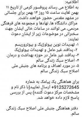 حضور پرفسور کرمی از 11 بهمن ماه در مشهد مقدس