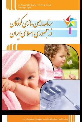 برنامه ایمن سازی کودکان در جمهوری اسلامی ایران