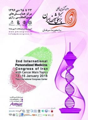 دومین کنگره بینالمللی پزشکی شخصی ایران با محوریت سرطان