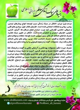 بنیاد ملی سبک زندگی سالم ایرانی اسلامی
