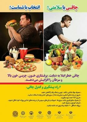 اسامی روزهای  «بسیج ملی تغذیه سالم>